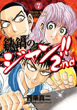鉄鍋のジャン!!2nd(7)-電子書籍