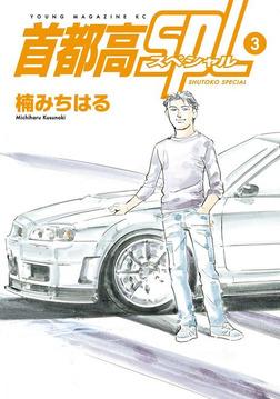 首都高SPL(3)-電子書籍
