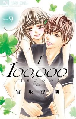 10万分の1(9)-電子書籍