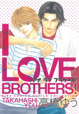 I LOVE BROTHERS!-電子書籍
