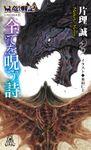 屍竜戦記(徳間SFコレクション)