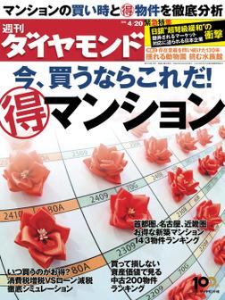 週刊ダイヤモンド 13年4月20日号-電子書籍