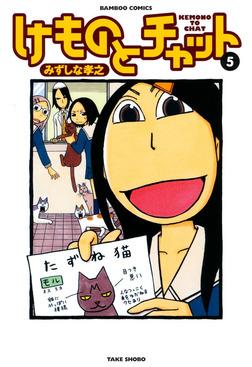 けものとチャット (5)-電子書籍