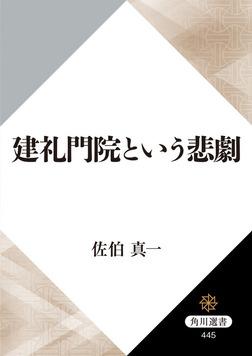 建礼門院という悲劇-電子書籍