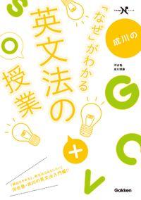 成川の「なぜ」がわかる英文法の授業 高校分野の英文法がまるっとわかる本