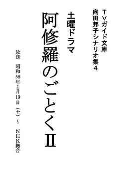 阿修羅のごとく II-電子書籍