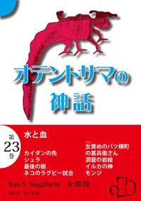 オテントサマの神話 第23巻「水と血」