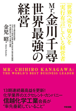 Mr.金川千尋 世界最強の経営-電子書籍