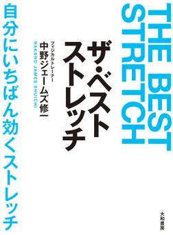 ザ・ベストストレッチ――自分にいちばん効くストレッチ-電子書籍