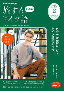 NHKテレビ 旅するためのドイツ語 2021年2月号-電子書籍