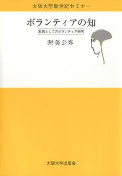 ボランティアの知-電子書籍