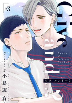 Give and …?【分冊版】 3話-電子書籍