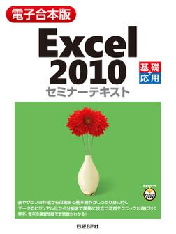 【電子合本版】Excel 2010 セミナーテキスト-電子書籍