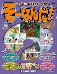マンガで楽しむ日本と世界の歴史 そーなんだ! 108
