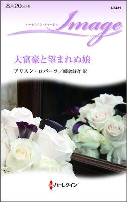 大富豪と望まれぬ娘-電子書籍