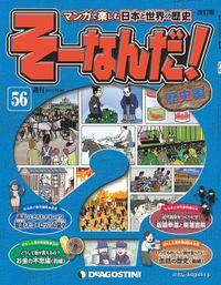 マンガで楽しむ日本と世界の歴史 そーなんだ! 56号