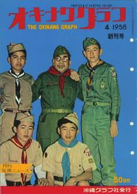 オキナワグラフ 1958年4月号 戦後沖縄の歴史とともに歩み続ける写真誌