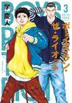 ボーイズ・ラン・ザ・ライオット(3)