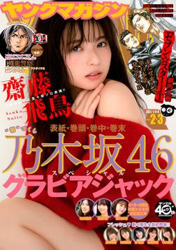 ヤングマガジン 2021年2・3号 [2020年12月7日発売]-電子書籍
