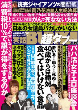 実話BUNKA超タブー vol.39【電子普及版】-電子書籍