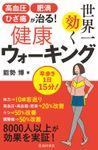 高血圧・肥満・ひざ痛が治る! 世界一効く健康ウォーキング(池田書店)