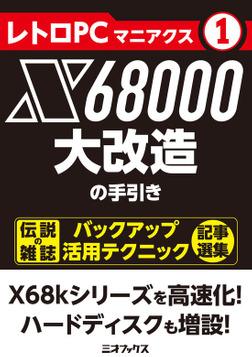 レトロPCマニアクス(1) X68000大改造の手引-電子書籍