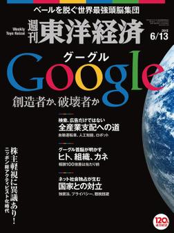 週刊東洋経済 2015年6月13日号-電子書籍