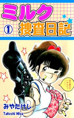 ミルク捜査日記(1)-電子書籍