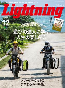 Lightning 2017年12月号 Vol.284-電子書籍