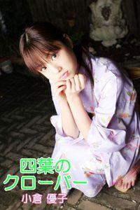 小倉優子 「四葉のクローバー」