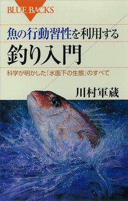 魚の行動習性を利用する 釣り入門 科学が明かした「水面下の生態」のすべて-電子書籍