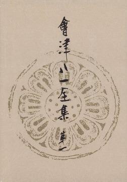 會津八一全集 第1巻 - 研究 上-電子書籍