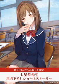 【購入特典】『クラスで一番の彼女、実はボッチの俺の彼女です』BOOK☆WALKER限定書き下ろしショートストーリー