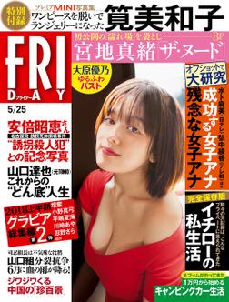 FRIDAY (フライデー) 2018年5月25日号-電子書籍