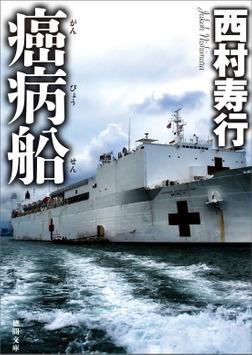 癌病船-電子書籍