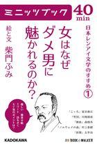 女はなぜダメ男に魅かれるのか?  日本レンアイ文学のすすめ(1)