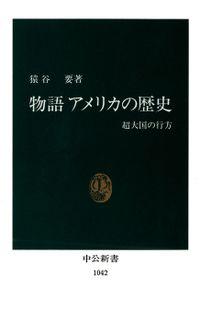 物語 アメリカの歴史 超大国の行方(中公新書)