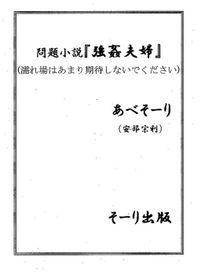 問題小説『強姦夫婦』(濡れ場はあまり期待しないでください)