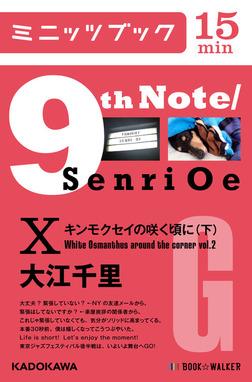 9th Note/Senri Oe X キンモクセイの咲く頃に(下)-電子書籍