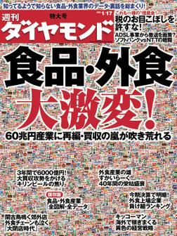 週刊ダイヤモンド 09年1月17日号-電子書籍