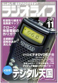 ラジオライフ2003年11月号