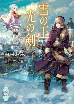 雪の王 光の剣 電子書籍特典付き-電子書籍