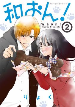 和おん!【フルカラー】2-電子書籍