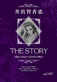 THE STORY vol.051