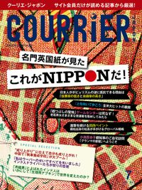 COURRiER Japon (クーリエジャポン)[電子書籍パッケージ版] 2017年 7月号