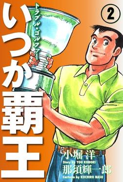 いつか覇王(2)-電子書籍