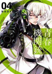 青春×機関銃 4巻