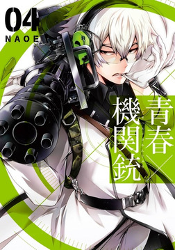 青春×機関銃 4巻-電子書籍