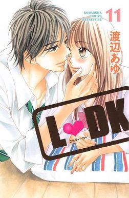 L・DK(11)-電子書籍
