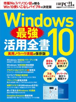 Windows10 最強活用全書-電子書籍